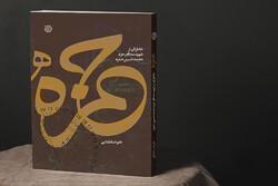 خاطرات شهید مدافع حرم محمدحسین حمزه چاپ شد