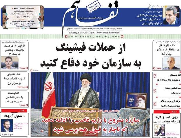 روزنامههای اقتصادی شنبه ۱۸ اردیبهشت۱۴۰۰