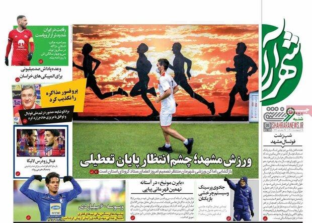 روزنامههای ورزشی شنبه ۱۸ اردیبهشت۱۴۰۰