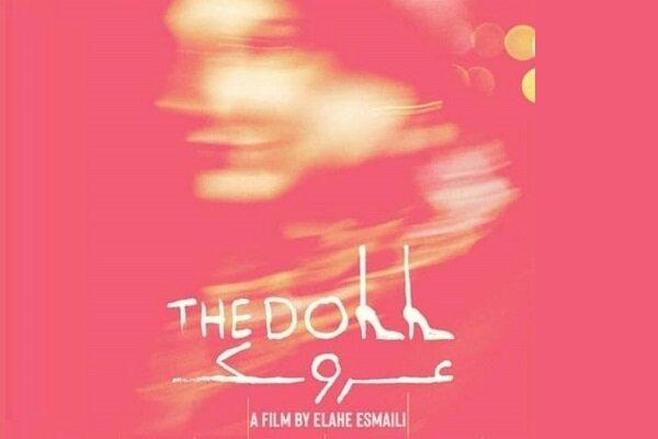هات داکس بهترین مستندها را شناخت/ «عروسک» از ایران جایزه برد