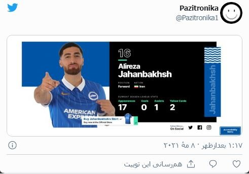 UK club corrects mistake made to Iranian footballer's profile