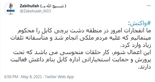 واکنش طالبان به انفجارهای مرگبار امروز در کابل
