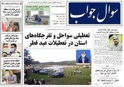 صفحه اول روزنامه های گیلان ۱۹ اردیبهشت ۱۴۰۰