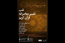 شب «تفسیر معاصرانه قرآن کریم» برگزار میشود