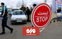 جریمه سفر در عید فطر چقدر است؟