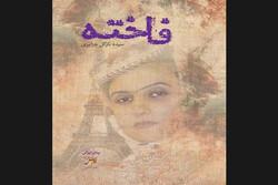 رمان «فاخته» درباره زندگی یکزن در عصر قاجار چاپ شد