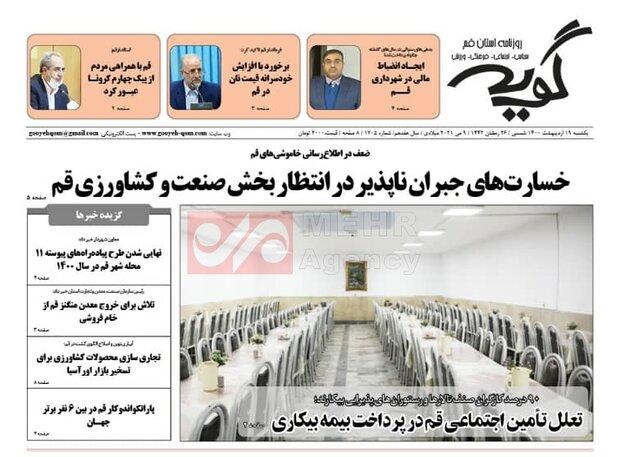 صفحه اول روزنامه های استان قم ۱۹ اردیبهشت ۱۴۰۰