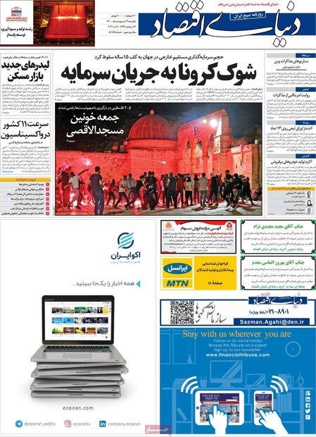 روزنامههای اقتصادی یکشنبه ۱۹ اردیبهشت۱۴۰۰