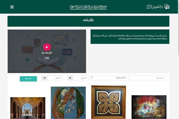 نمایش آثار هنرمندان برجسته معاصر در نگارخانه نمایشگاه مجازی قرآن