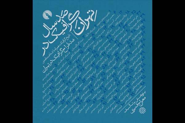 کتاب «صد سال گرافیک در تهران» منتشر شد