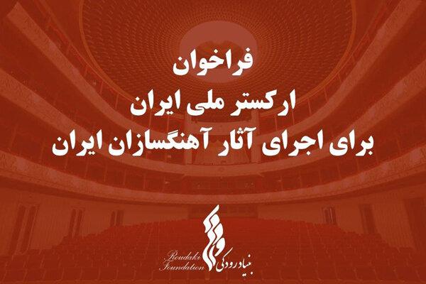 بنیاد رودکی برای اجرای آثار آهنگسازان ایران فراخوان داد