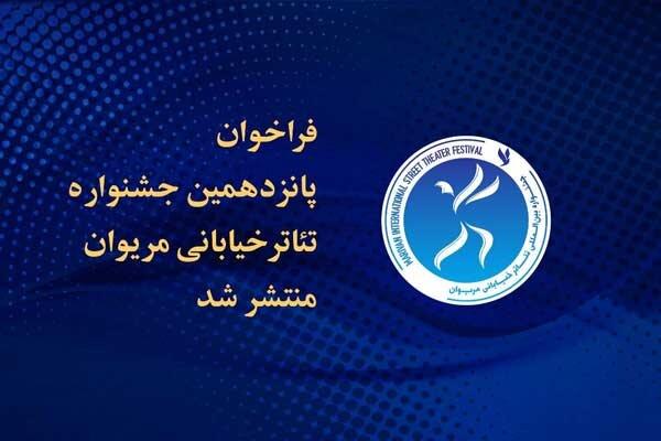انتشار فراخوان پانزدهمین جشنواره تئاتر خیابانی مریوان