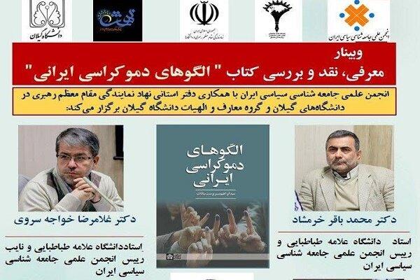 کتاب «الگوهای دموکراسی ایرانی» نقد و بررسی میشود