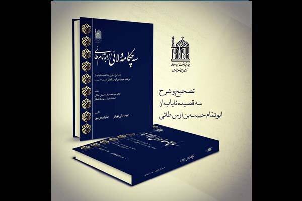 کتاب «سه چکامه ولائی از ابوتمام طائی» منتشر شد