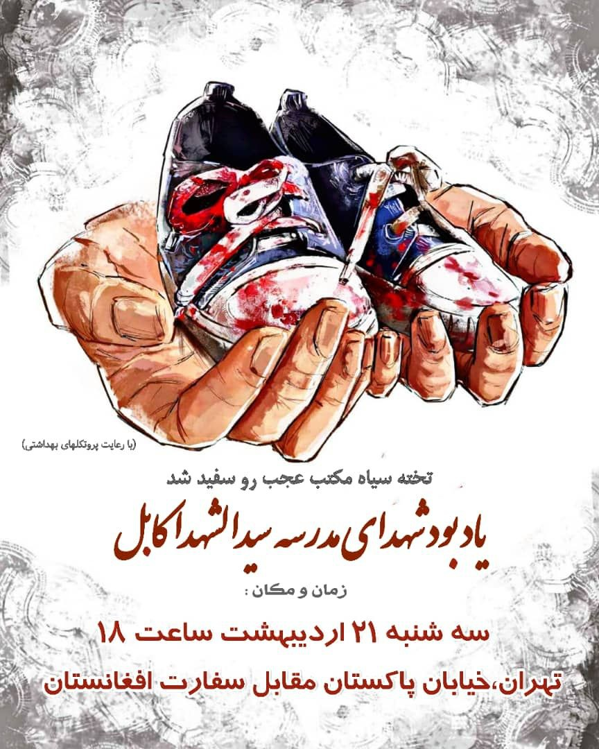 People in Tehran to commemorate martyrs of Kabul recent blast