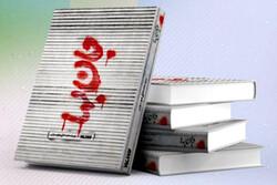 رمان «جانبها» درباره حوادث سال ۹۸ به چاپ دوم رسید