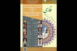 نشست «پاسداشت زبان و ادبیات فارسی در منطقه اکو» برگزار میشود