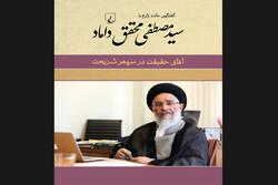 کتاب گفتگو با مصطفی محقق داماد چاپ شد/آفاق حقیقت در سپهر شریعت