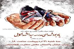 Kabil'deki okul saldırısında şehit düşenler Tahran'da anılacak