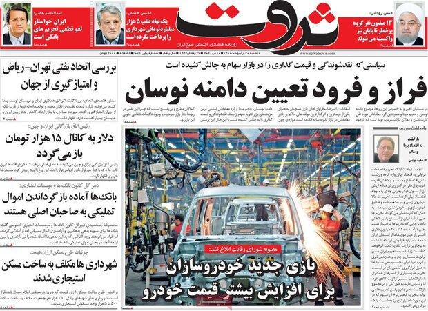 روزنامههای اقتصادی دوشنبه ۲۰ اردیبهشت۱۴۰۰