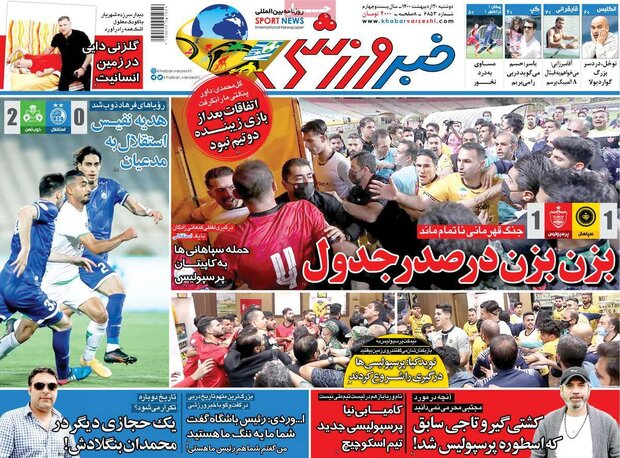 روزنامههای ورزشی دوشنبه ۲۰ اردیبهشت۱۴۰۰