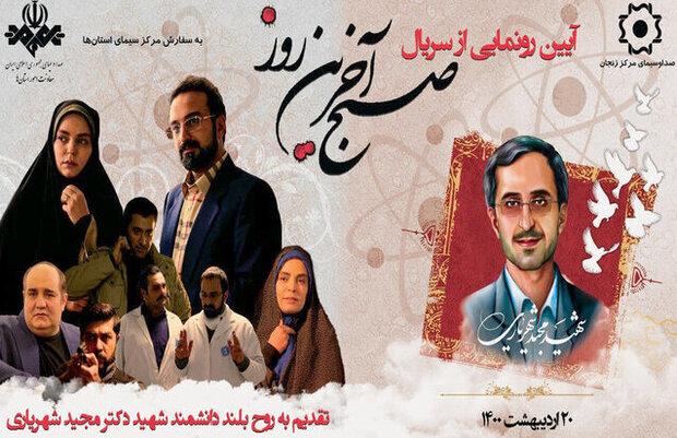 سریال «صبح آخرین روز» در زنجان رونمایی شد