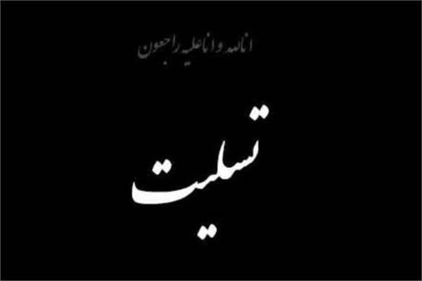 دو پیام تسلیت برای درگذشت مسعود بهبهانینیا