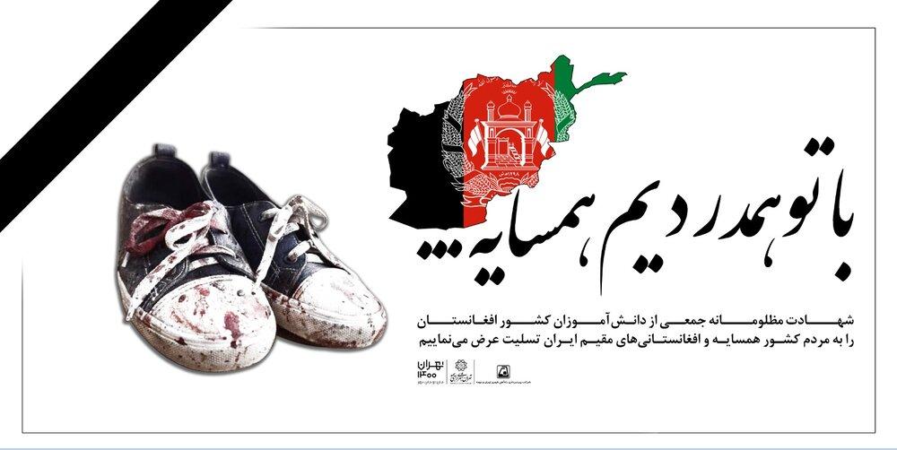 ابراز همدردی متروی تهران با مردم افغانستان