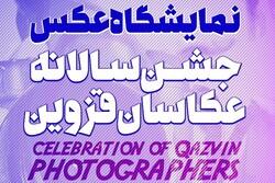 نمایشگاه عکس «جشن سالانه عکاسان قزوین»