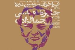 فراخوان سومین دوره جایزه جمالزاده منتشر شد