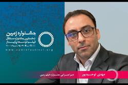 اهدای نشان «محمدتقی فرور» در جشنواره فیلم «زمین»