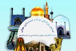 همایش بینالمللی «ایران و تمدن سازی جهانی» برگزار میشود