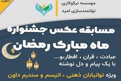 مسابقه عکس جشنواره ماه مبارک رمضان برگزار می شود