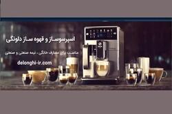 بررسی دستگاه اسپرسوساز و قهوه ساز برای خرید