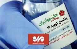 تولید انبوه واکسن کوو ایران برکت