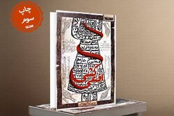 «افعی کشی» به چاپ سوم رسید
