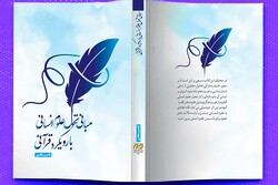 کتاب «مبانی تحول علوم انسانی با رویکرد قرآنی» منتشر شد