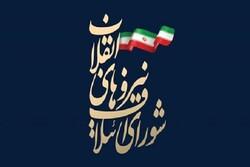 شورای ائتلاف نیروهای انقلاب انتخابات مجازی برگزار میکند