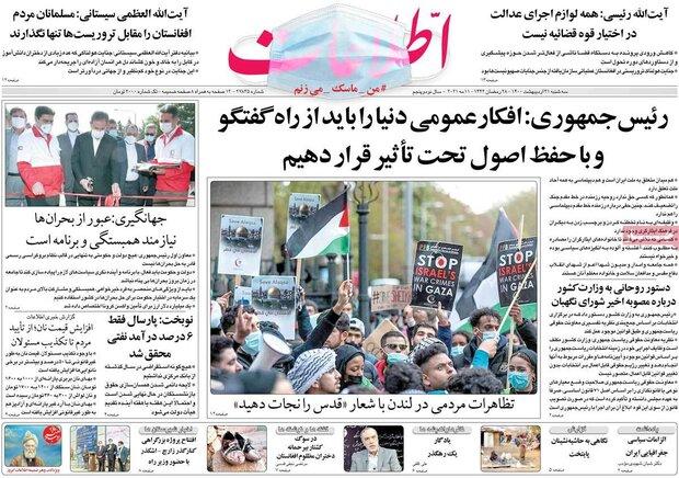 روزنامههای صبح سهشنبه ۲۱ اردیبهشت۱۴۰۰