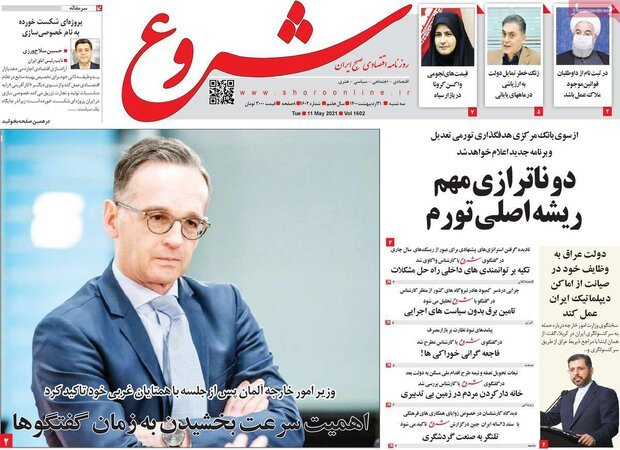 روزنامههای اقتصادی سهشنبه ۲۱ اردیبهشت۱۴۰۰