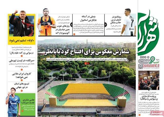 روزنامههای ورزشی سهشنبه ۲۱ اردیبهشت۱۴۰۰