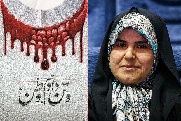 رمان جدید مریم بصیری درباره داعش چاپ شد