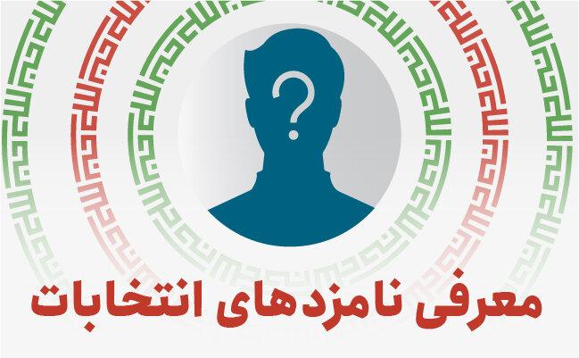 شفافیت و پاسخگویی ملاک رای مردم/ آزمون بزرگی برای کاندیدادها