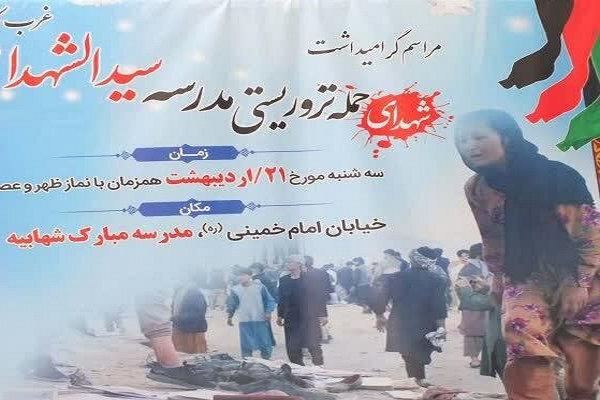 مراسم بزرگداشت شهدای مکتب سید الشهدا (ع) کابل برگزار شد
