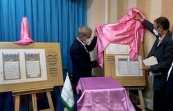 مصحف شریف ۱۸۰ حزبی رونمایی شد/خط نسخ ایرانی متناسب با سلیقه مردم است