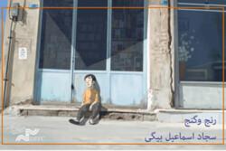 «رنج و گنج» انیمیشن میشود/ مرارتهای یک پسربچه برای خرید کتاب