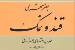 مجموعه ضربالمثلهای تهران قدیم به چاپ هفتم رسید