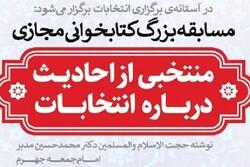 مسابقه کتابخوانی «منتخبی از احادیث درباره انتخابات» برگزار می شود