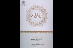 «شرح نبراسالهدی» ملاهادی سبزواری منتشر شد/شرح عرفانی فقه شیعی