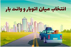 انتخاب میان اتوبار و وانت بار در تهران